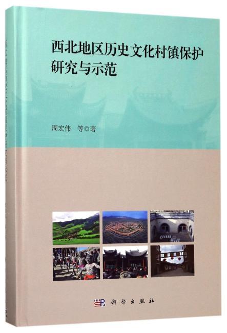 西北地区历史文化村镇保护研究与示范