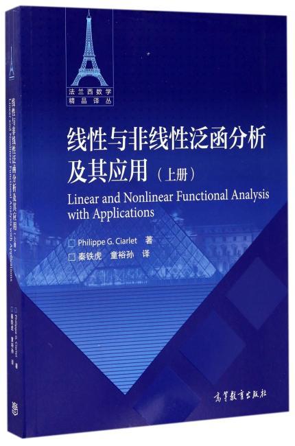 线性与非线性泛函分析及其应用(上册)