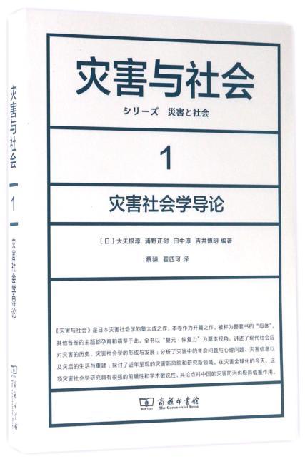 灾害与社会 1:灾害社会学导论