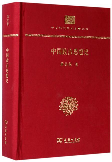 中国政治思想史(精装本)(中华现代学术名著丛书·精装本)