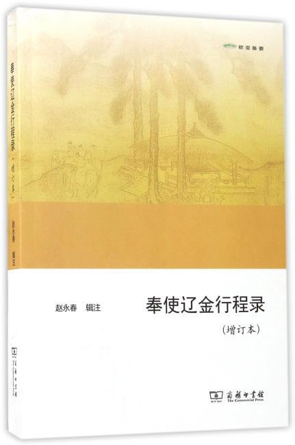 奉使辽金行程录(增订本)(欧亚备要)