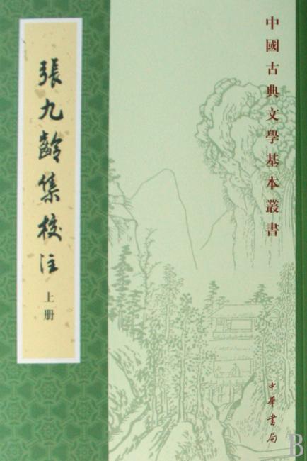 张九龄集校注(全3册)(中国古典文学基本丛书)
