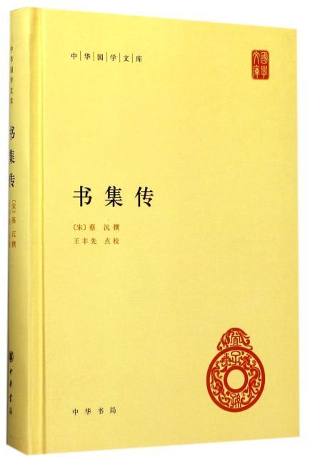 书集传(中华国学文库)