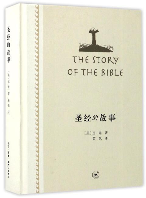 圣经的故事