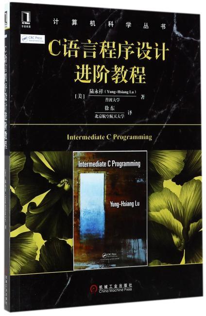 C语言程序设计进阶教程
