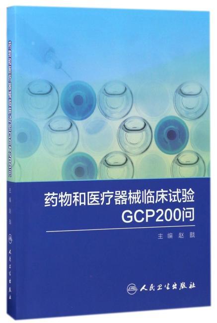 药物和医疗器械临床试验GCP200问
