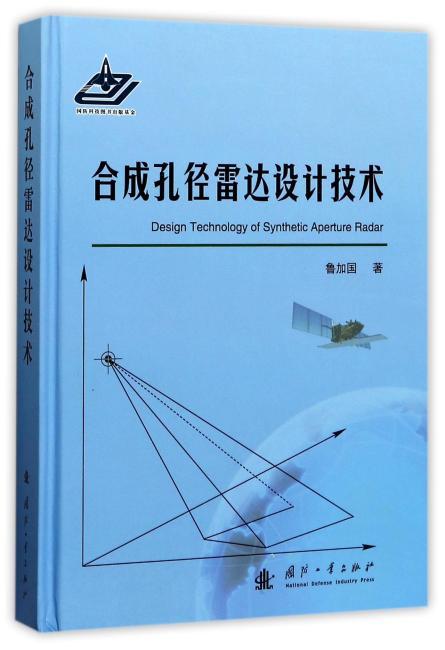 合成孔径雷达设计技术