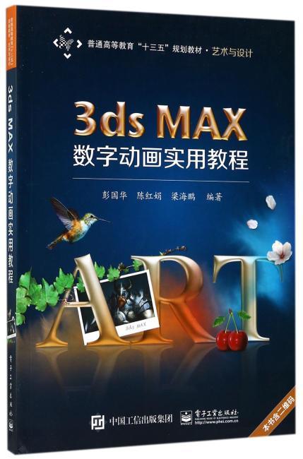 3ds MAX数字动画实用教程