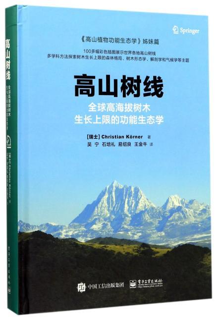 高山树线——全球高海拔树木生长上限的功能生态学