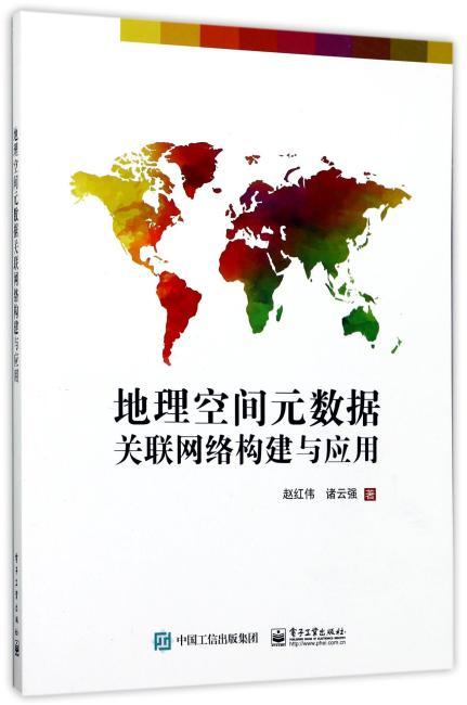 地理空间元数据关联网络构建与应用