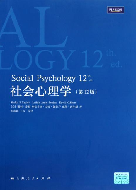 社会心理学(第12版)(心理学核心课程教材系列丛书)