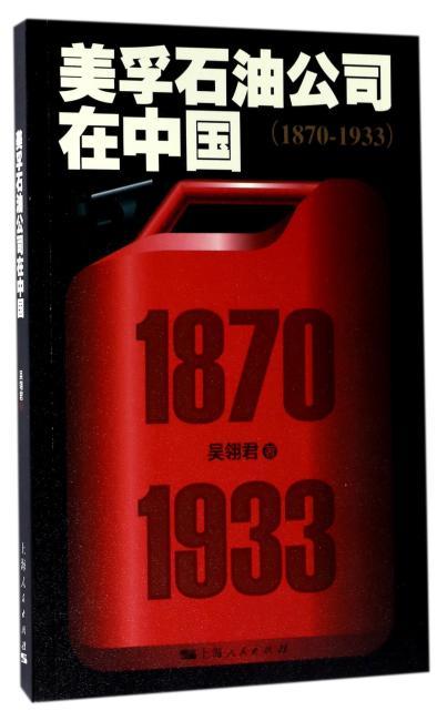 美孚石油公司在中国(1870-1933)