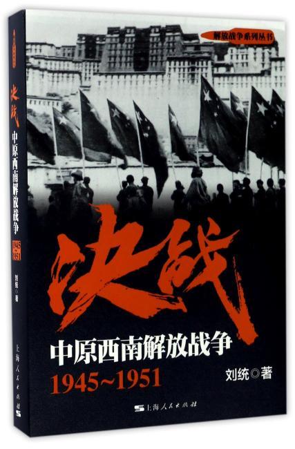 决战:中原西南解放战争 1945~1951