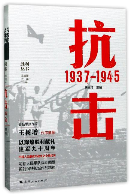 抗击 1937—1945
