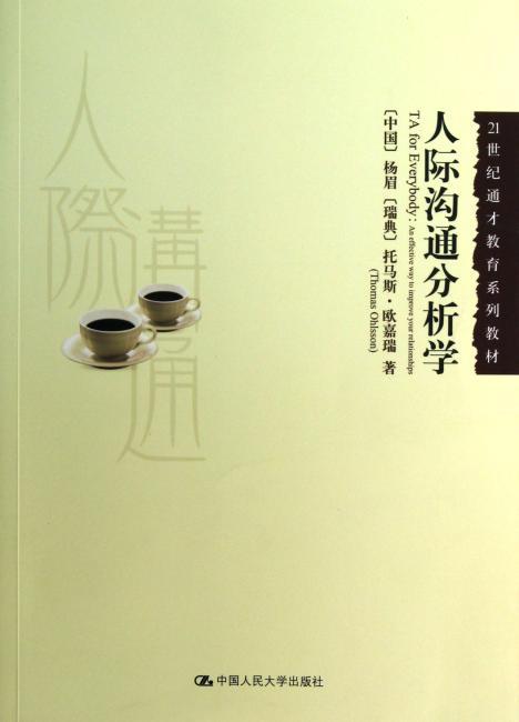 人际沟通分析学(21世纪通才教育系列教材)