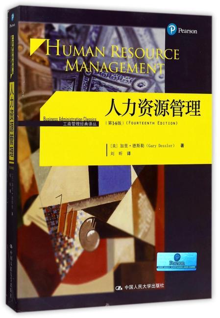 人力资源管理(第14版)(工商管理经典译丛)