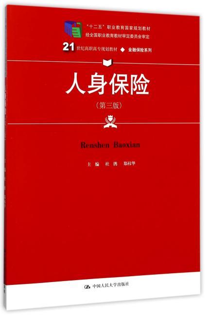 人身保险(第三版)(21世纪高职高专规划教材·金融保险系列)