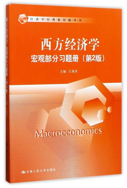 西方经济学·宏观部分习题册(第2版)(经济学经典教材辅导书)