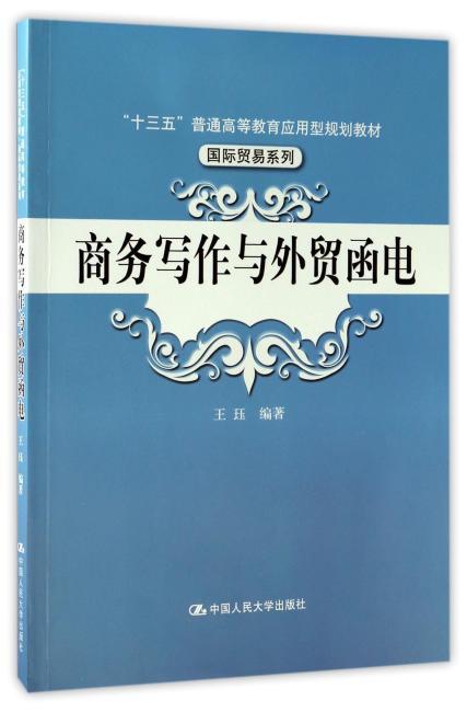 """商务写作与外贸函电(""""十三五""""普通高等教育应用型规划教材·国际贸易系列)"""
