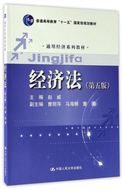 """经济法(第五版)(通用经济系列教材;普通高等教育""""十一五""""国家级规划教材)"""