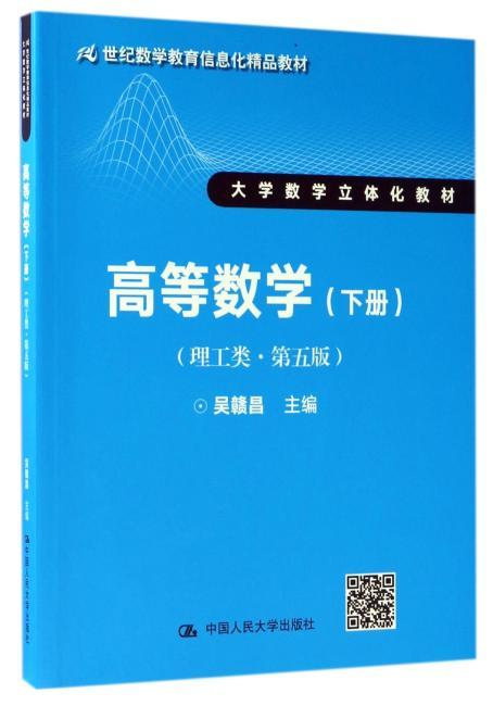 高等数学(理工类·第五版)下册(21世纪数学教育信息化精品教材 大学数学立体化教材)