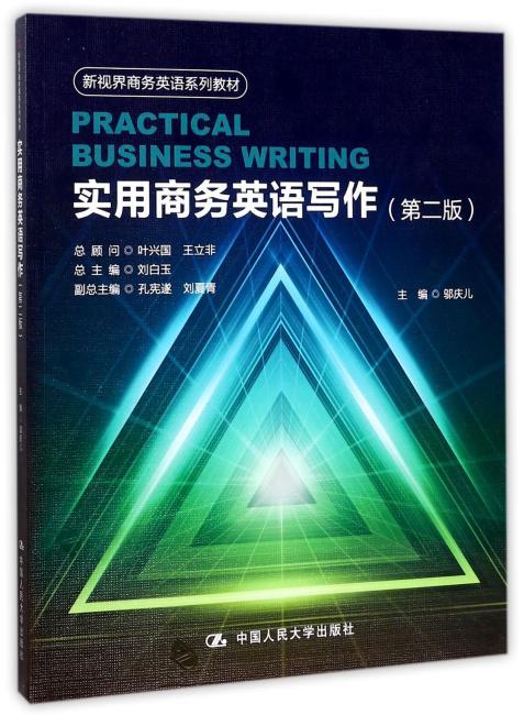 实用商务英语写作(第二版)(新视界商务英语系列教材)