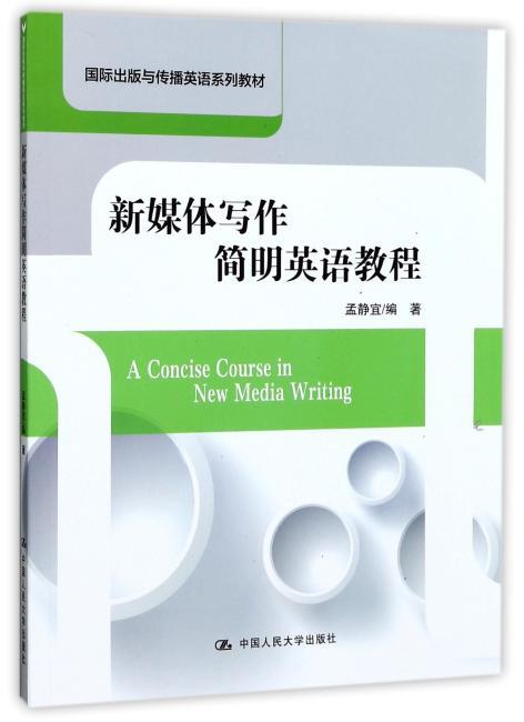 新媒体写作简明英语教程(国际出版与传播英语系列教材)