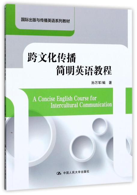 跨文化传播简明英语教程(国际出版与传播英语系列教材)