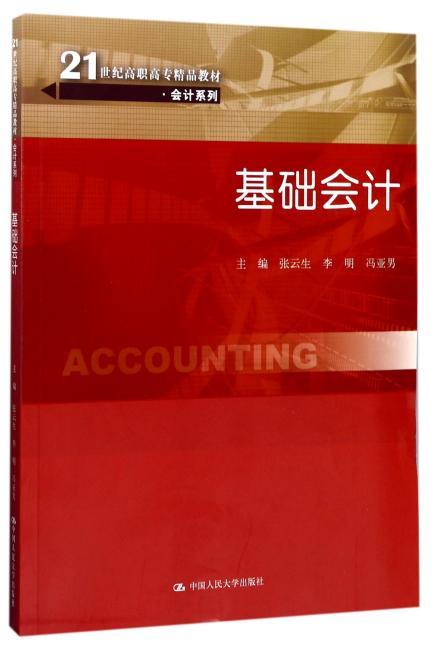 基础会计 (21世纪高职高专精品教材·会计系列)