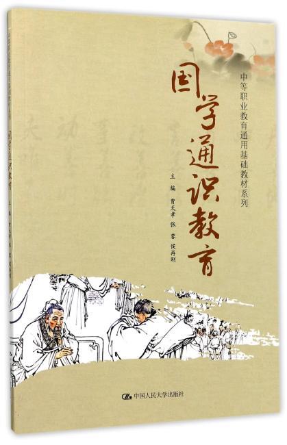 国学通识教育(中等职业教育通用基础教材系列)