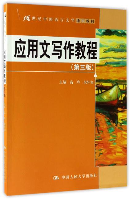 应用文写作教程(第三版) (21世纪中国语言文学通用教材)