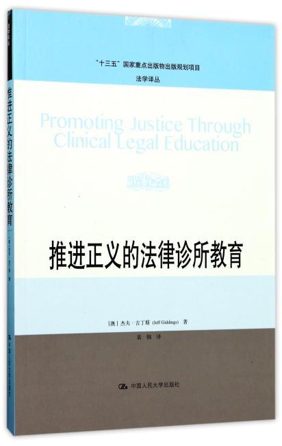 推进正义的法律诊所教育(法学译丛)