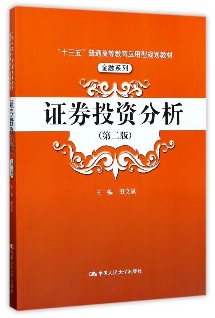 """证券投资分析(第二版)(""""十三五""""普通高等教育应用型规划教材·金融系列)"""