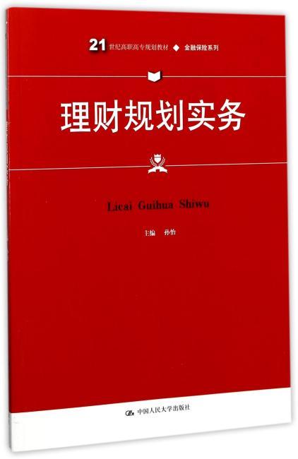 理财规划实务(21世纪高职高专规划教材·金融保险系列)