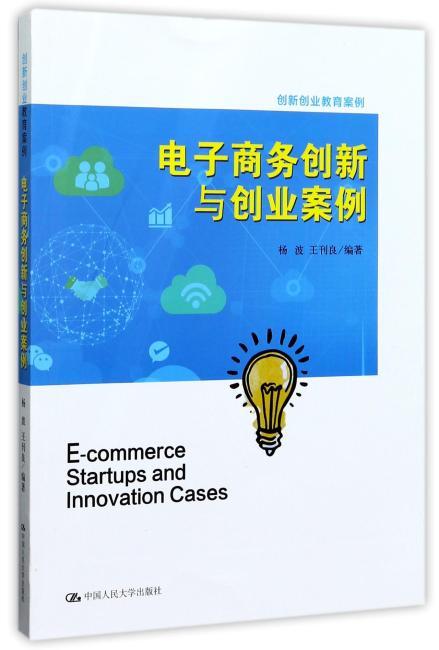 电子商务创新与创业案例