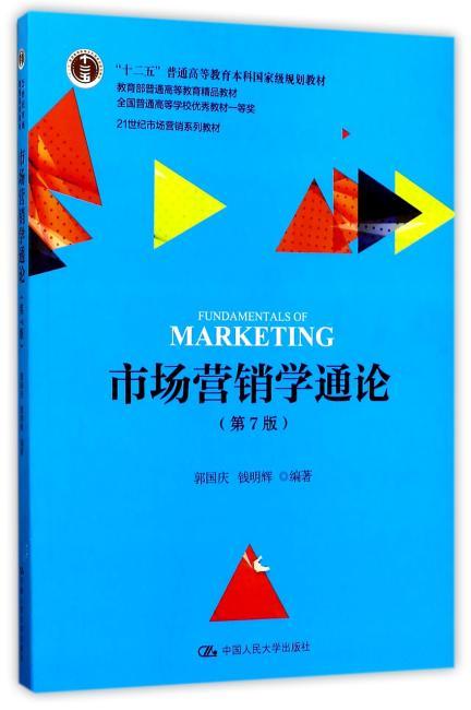 市场营销学通论(第7版)(21世纪市场营销系列教材)
