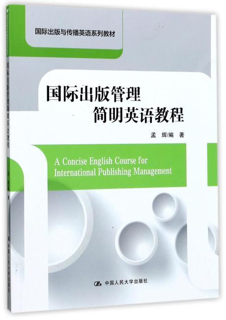 国际出版管理简明英语教程(国际出版与传播英语系列教材)