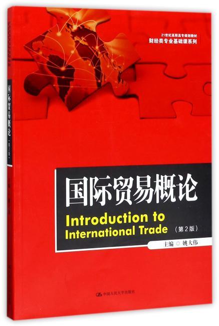 国际贸易概论(第2版)(21世纪高职高专规划教材·财经类专业基础课系列)