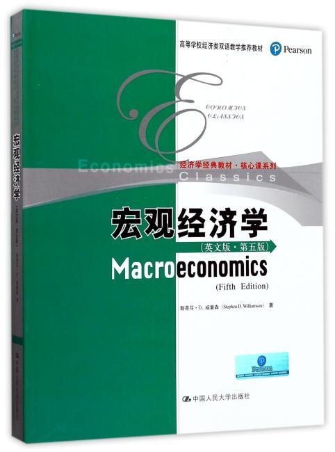 宏观经济学(英文版·第五版)(高等学校经济类双语教学推荐教材·经济学经典教材·核心课系列)