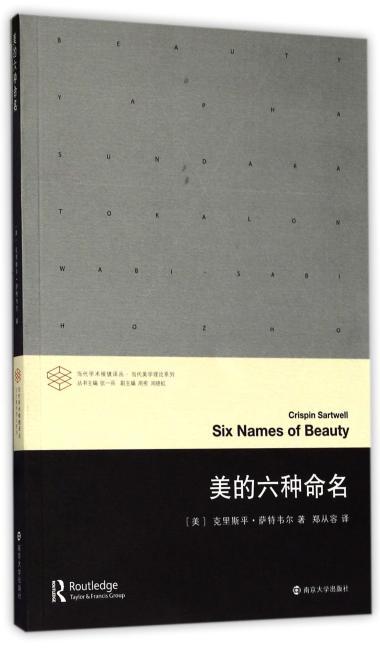 当代学术棱镜译丛:美的六种命名