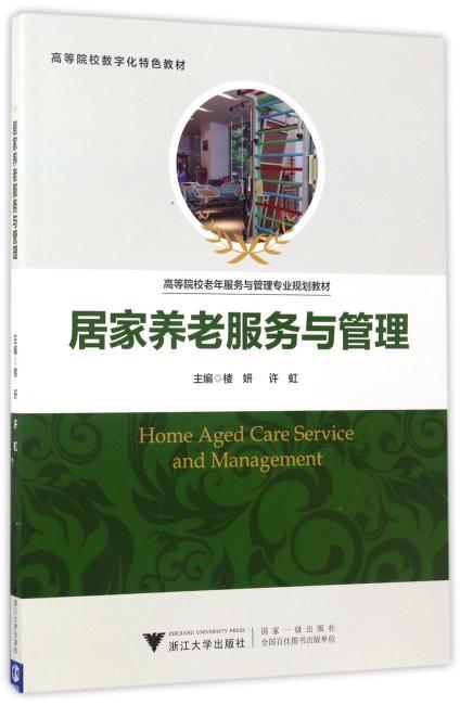 居家养老服务与管理