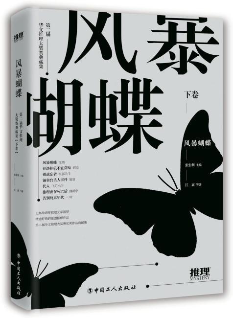 风暴蝴蝶 : 第二届华文推理大奖赛典藏集. 下卷