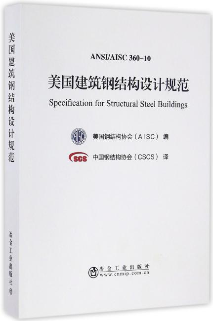 美国建筑钢结构设计规范