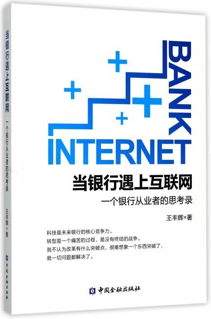 当银行遇上互联网:一个银行从业者的思考录