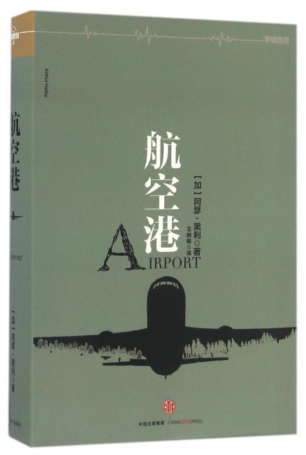 阿瑟·黑利系列:航空港