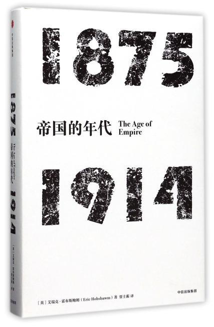 见识丛书·帝国的年代:1875—1914