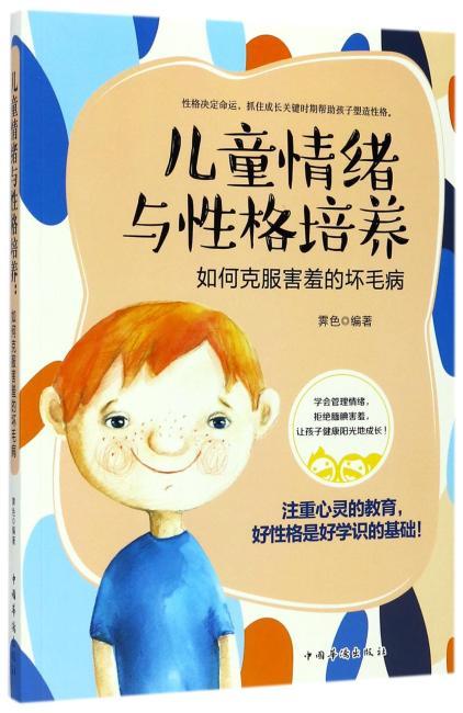 儿童情绪与性格培养:如何发现孩子行为背后的秘密