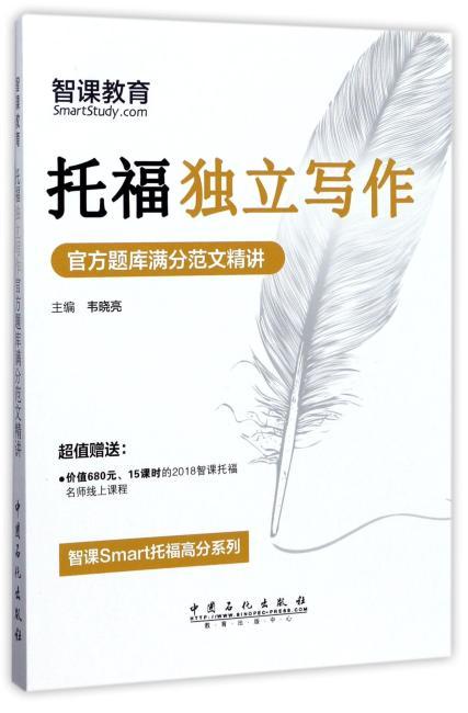 托福独立写作官方题库满分范文精讲