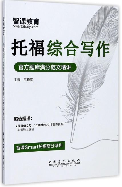 托福综合写作官方题库满分范文精讲