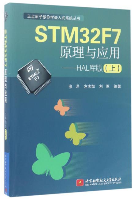 STM32F7原理与应用——HAL库版(上)(正点原子教你学嵌入式系统丛书)